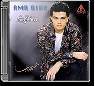 Amr Diab - Matkhafesh