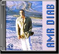 Amr Diab - Nour El Ain