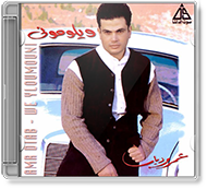 Amr Diab - We Yloumouni