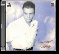 Amr Diab - Ragein