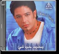 Mohamed Hamaki - Khallina Neysh