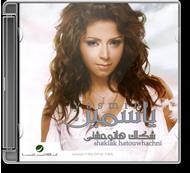 Yasmine Niazy - Shaklak Hatouwhachni