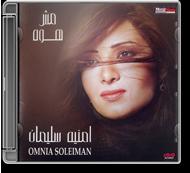 Omnia Soleiman - Mish Howwa