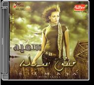 Somaya - Mesh Sahla