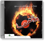 Egyptian Remix Mowallaa'ha - Vol.2