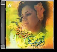 Rowaida El Mahrouqi - Akher Hob