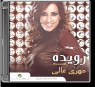 Rowaida El Mahrouqi - Mahri Ghali