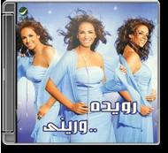 Rowaida El Mahrouqi - Wareny