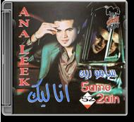 Samo Zean - Ana Leek