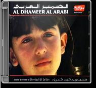 Various-Artists---Al-Dhameer-Al-Arabi