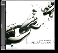 Various Artists - Baad El Foura' Vol.1