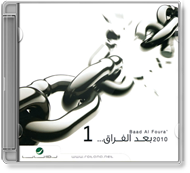 Various Artists - Baad El Foura' Vol.1