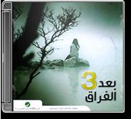 Various Artists - Baad El Foura' Vol.3