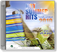 Various Artists - Hot Summer Hits 2010