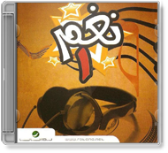 Various Artists - Nagham Vol.1