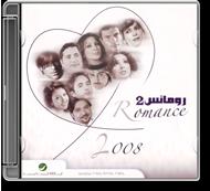 Various Artists - Romance Vol.2