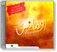 Various Artists - Romance Vol.3