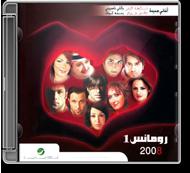 Various Artists - Romance Vol.1