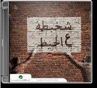 Various Artists - Shakhbata Ala Al Hait