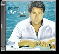 Mohamed Fouad - Bain Aydaek