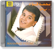 Mohamed Fouad - Yani