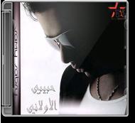 Ramy Sabry - Habibi El-Awalany