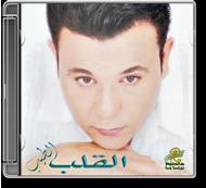 Mohamed Fouad - El Kalb El Tayeb
