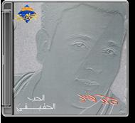 Mohamed Fouad - El Hob El Hakiky