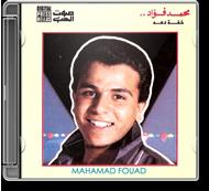 Mohamed Fouad - Kheffet Dammo