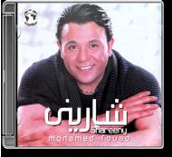 Mohamed Fouad - Shareeny