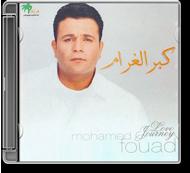 Mohamed Fouad - Keber El Gharam