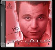 Mohamad Fouad - Alby W Rohy W Omry