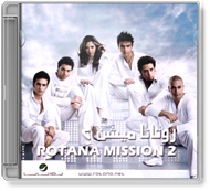 Various Artists - Rotana Mission 2