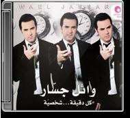 Wael Jassar - Koull De'yi'a Shakhseya