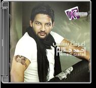 Ahmed Galal - Aarafak Benafsy