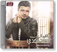 Ahmed Magdy - Makan Ourayeb