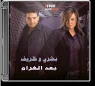 Bushra & Sherif - Baad El Gharam