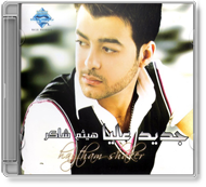 Haytham Shaker - Geded Alaia