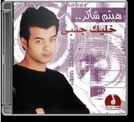 Haytham Shaker - Khalik Ganbi