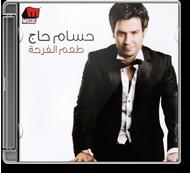 Hossam Haj - Ta'm El Farha