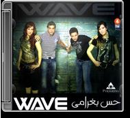 Wave Team - Hess B Gharamy