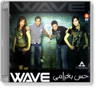 Wave Team - Hess B Gharamy