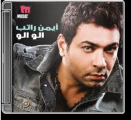 Ayman Rateb - Alo Alo