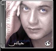 Moustafa Amar - Hayati