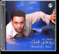 Moustafa Amar - Rohey Feek