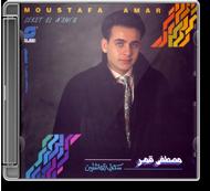 Moustafa Amar - Seket El A'shi'n