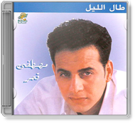 Moustafa Amar - Tal El Layel