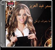 Samar Abd El Aziz - Ma Bte'raf Tez'al