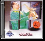 Samir Sorour - Ashek El Sax Vol.3