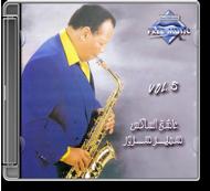 Samir Sorour - Ashek El Sax Vol.5